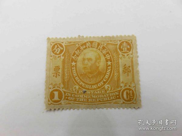 {会山书院}18#民国纪念邮票-袁世凯先生像-共和纪念-壹分新票