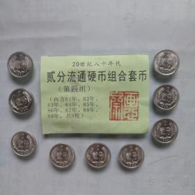 《贰分流通硬币组合套币》(第四组)