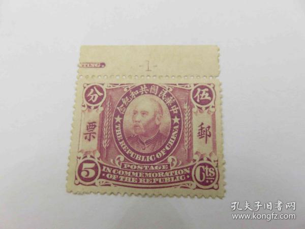 {会山书院}20#民国纪念邮票-袁世凯先生像-共和纪念-伍分新票带数字边