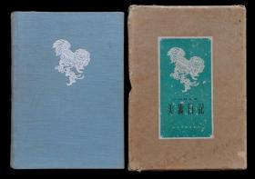 1955年带封套的美术日记