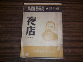 著名思想家,教育家钱穆先生旧藏,亲笔提拔人生格言的一册古籍,品相如图