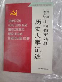 中国共产党山西省平陆县历史大事记述