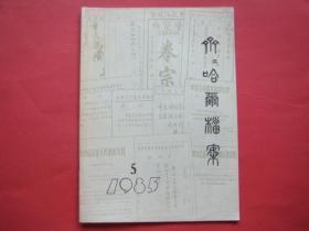 齐齐哈尔档案1985年第5期