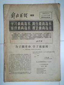 解放前线增页(1966年8月4日)(为了闹革命,学了就要用)