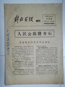 解放前线增页(1965年4月25日,第10期)(人民公敌蒋介石)