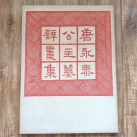 《唐永泰公主墓壁画集》完整一册:全品(人美社,1963年初版,4开本,散页,内页10品)私藏品好