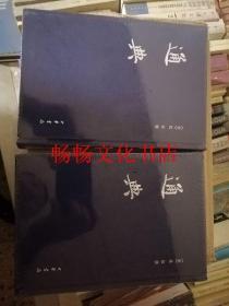 通典(全十二册) 中国史学基本典籍丛刊