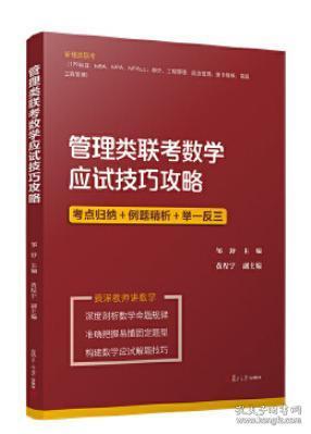 管理类联考数学应试技巧攻略 邹舒 复旦大学出版社 9787309149555