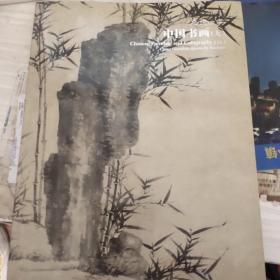 嘉德四季中国书画(九)
