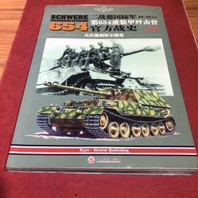 二战德国陆军第654重装甲歼击营官方战史(上册):从汉堡到库尔斯克