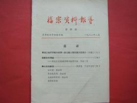 档案资料报道(第四期)寿山史料辑录等