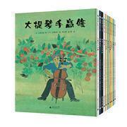 全新正版魔法象绘本 宫泽贤治图画书(全十册) 橡子与山猫 夜鹰之?