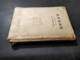 西洋史说苑  昭和二十四年1949 日文