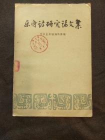 乐府诗研究论文集(1957年1版1印)