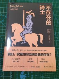 卡尔维诺经典精选作品:不存在的骑士