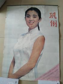 1995年明星挂历:巩俐专辑(99*70cm)