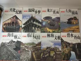 探寻八闽古村镇《全八册合售》