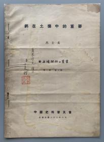 民国学者 吕士炎 签赠本:1944年 中国肥料普及会出版 吕士炎著《钙在土壤中的重要》16开 抽印本一册