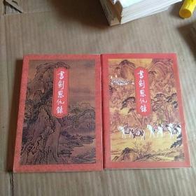 书剑恩仇录(上下册)1999年2月北京第8次印刷