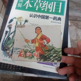 龙江颂连环画