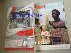 越南画报【1965年6—12期合订1】俄文版