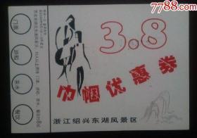 门票:绍兴东湖风景区优惠券