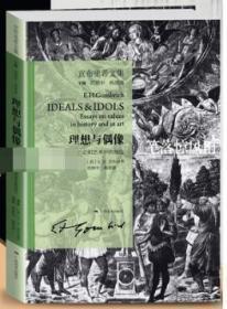 新版理想与偶像 价值在历史和艺术中的地位 艺术的故事同作者贡布里希文集 艺术史研究社会科学专业理论书籍 广西美术