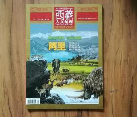 西藏人文地理2017年5月号