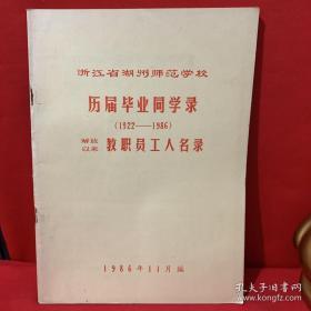 浙江省湖州师范学院 历届毕业同学录(1922–1986)解放以来教职员工人名录