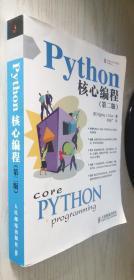 Python核心编程(第二版)第2版 丘恩