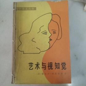 艺术与视知觉     美学译文丛书