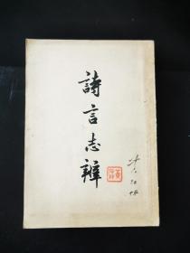 《 诗言志辨 》朱自清著 古籍出版社