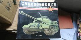 二战苏军坦克装甲车辆全集 一版一印 8品 如图