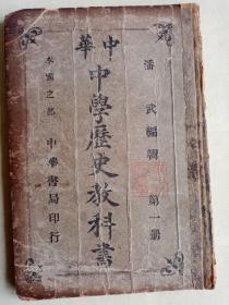 中华中学历史教科书第一册