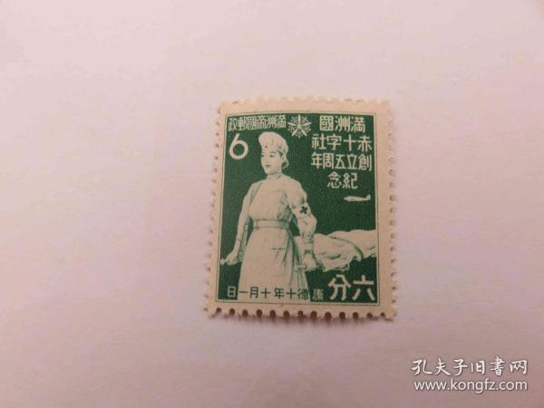 {会山书院}5#1943年满洲国邮政纪18 赤十字社创立五周年纪念未使用新票1全