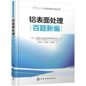 """铝阳极氧化作业指南和技术管理 写"""",""""组织 9787122330994 化学工业出版社 铝阳极氧化作业指南和技术管理 正版图书"""