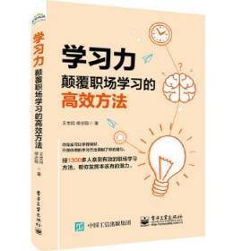 学习方法书 王世民 9787121351860 电子工业出版社 学习方法书 正版图书