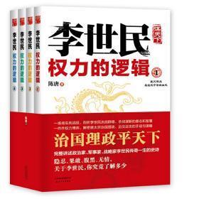 李世民 权力的逻辑 陈唐 9787201111650 天津人民出版社 李世民 权力的逻辑 正版图书