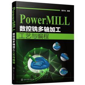 PowerMILL 数控铣多轴加工 寇文化  编著 9787122329745 化学工业出版社 PowerMILL 数控铣多轴加工 正版图书