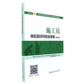 施工员(土建方向)(第二版) 共3册 中国建设教育协会 9787112208159 中国建筑工业出版社 施工员(土建方向)(第二版) 共3册 正版图书