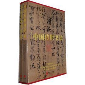 中国传世书法 杨建峰 主编 9787119072548 外文出版社 中国传世书法 正版图书