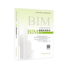 BIM BIM技术人才培养项目辅导教材编委会编  陆泽荣 叶雄进 主编 9787112219933 中国建筑工业出版社 BIM 正版图书