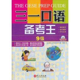 三一口语备考王 9级  9787119085920 外文出版社 三一口语备考王 9级 正版图书