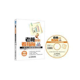 老板 狄振鹏 9787115385673 人民邮电出版社 老板 正版图书