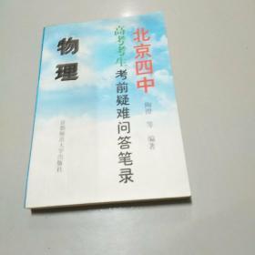 北京四中高考考生考前疑难问答笔录.物理