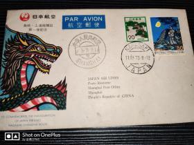 日本长崎至上海航线开通 首航封1979.9