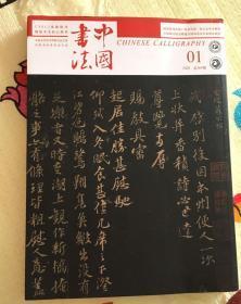 中国书法 2020年1
