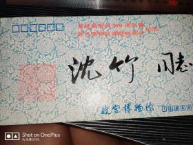 紫禁城落成周年570暨故宫博物院建院65 周年纪念(沈竹旧藏)