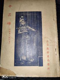 民国版京剧•十三妹(悦来店•能仁寺)上海戏学书局