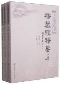 楞严经释要(上中下) 宗教文化出版社